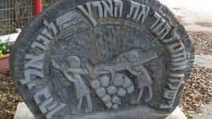 """האנדרטה לזכרון של אלי כהן ליד מלון """"מרפא"""" באל חמה"""