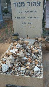 קברו של אהוד מנור בבנימינה