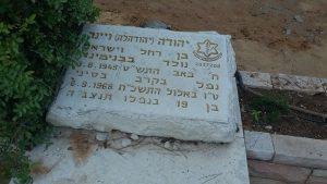 קברו של יהודה וינר-אחיו של אהוד מנור