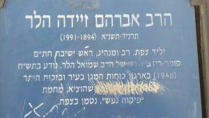 ליד ביתו של הרב זיידה הלר בצפת.