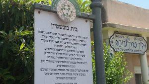 בית בונשטיין בזכרון יעקב