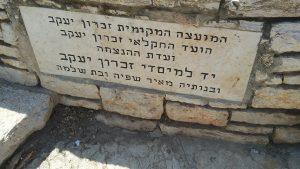 גן המייסדים זכרון יעקב