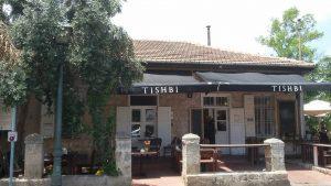 בית משפחת שטרנברג הנפח של זכרון יעקב והיום מסעדת תשבי.