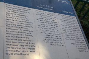 השער המצרי ביפו
