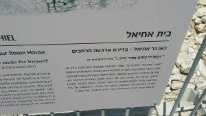 הסבר בית אחיאל בעיר דוד