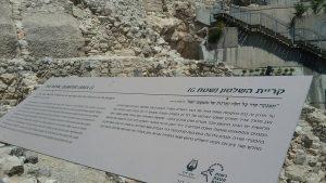 קרית השלטון בעיר דוד