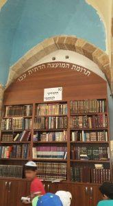 """בית הכנסת הרמח""""ל בעכו"""
