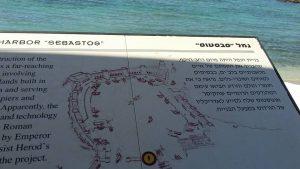 נמל סבסטוס קיסריה