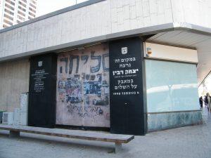 כיכר רבין בתל אביב