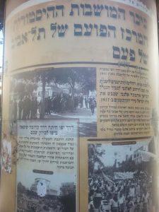 תחילת מסלול לוינסקי בכיכר המושבות בתל אביב.