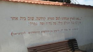 בכניסה לבית הקברות בזכרון יעקב