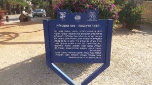 סיורים מודרכים במזכרת בתיה-בית הכנסת.