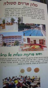 """יח""""צ ושיווק אתרי תיירות ומרכזי מבקרים."""