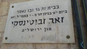 ירושלים נחלת שבעה
