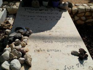 סיורים מזמרים על אריק איינשטיין בתל אביב.