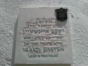 בית יעקב ודבורה איינשטיין ברחוב גורדון בתל אביב.