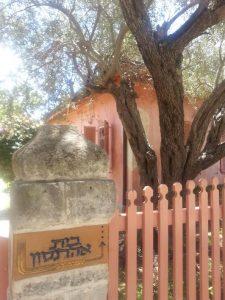 זכרון מוקטן -בית אהרונסון