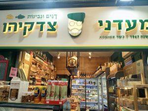 מעדני צדקיהו החלבי כשר למהדרין בשוק מחנה יהודה.