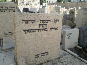 קברם של דב הוז ורבקה הוז בטרומפלדור.