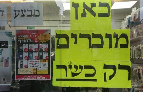 מסעדות כשרות בתל אביב יפו