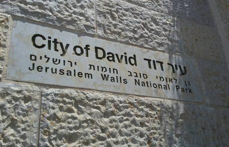 סיור מודרך בעיר דוד בירושלים
