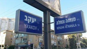 צומת רחובות יעקב ומנוחה ונחלה