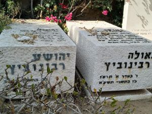 קברו של יהושע רבינוביץ' ראש עיריית תל אביב לשעבר וגאולה אישתו-בבית הקברות בטרומפלדור.